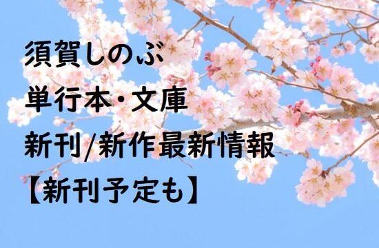 須賀しのぶの単行本・文庫の新刊/新作最新情報【新刊予定も】