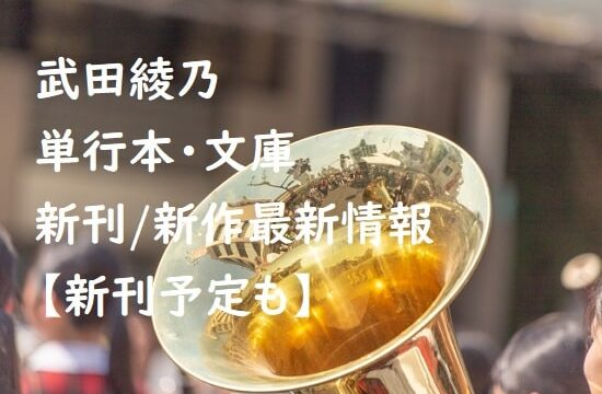 武田綾乃の単行本・文庫の新刊/新作最新情報【新刊予定も】