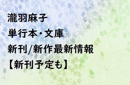 瀧羽麻子の単行本・文庫の新刊/新作最新情報【新刊予定も】
