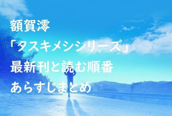 額賀澪「タスキメシシリーズ」の最新刊と読む順番、あらすじまとめ