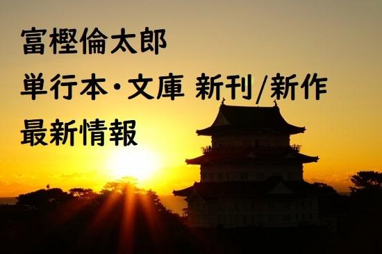 富樫倫太郎の単行本・文庫の新刊/新作最新情報【新刊予定も】