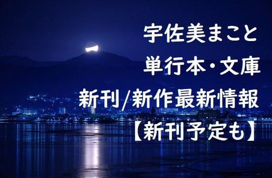 宇佐美まことの単行本・文庫の新刊/新作最新情報【新刊予定も】
