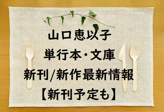 山口恵以子の単行本・文庫の新刊/新作最新情報【新刊予定も】