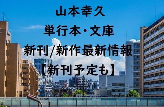 山本幸久の単行本・文庫の新刊/新作最新情報【新刊予定も】