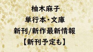 柚木麻子の単行本・文庫の新刊/新作最新情報【新刊予定も】