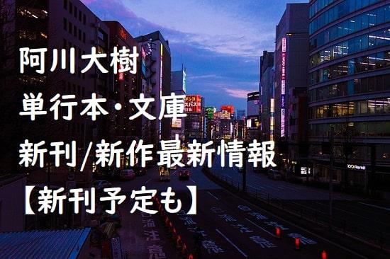 阿川大樹の単行本・文庫の新刊/新作最新情報【新刊予定も】