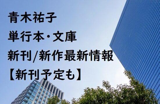 青木祐子の単行本・文庫の新刊/新作最新情報【新刊予定も】