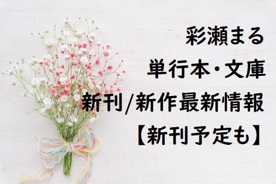 彩瀬まるの単行本・文庫の新刊/新作最新情報【新刊予定も】