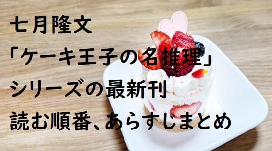 七月隆文「ケーキ王子の名推理」シリーズの最新刊、読む順番、あらすじまとめ