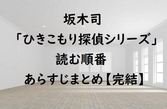 坂木司「ひきこもり探偵シリーズ」の読む順番、あらすじまとめ【完結】