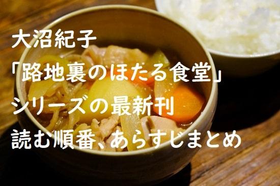 大沼紀子「路地裏のほたる食堂」シリーズの最新刊、読む順番、あらすじまとめ