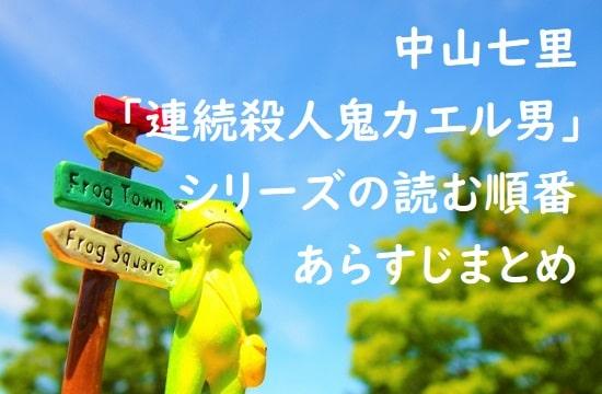 中山七里「連続殺人鬼カエル男」シリーズの最新刊、読む順番、あらすじまとめ