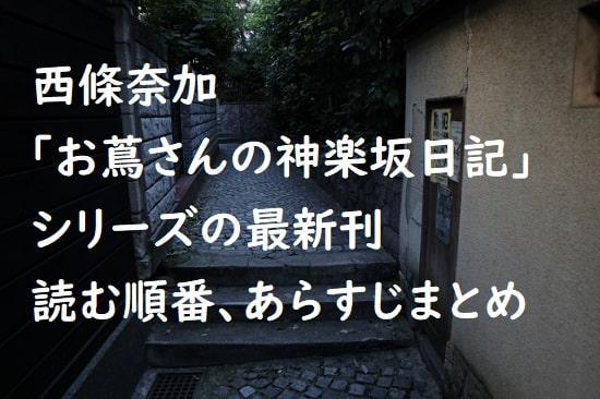 西條奈加「お蔦さんの神楽坂日記」シリーズの最新刊、読む順番、あらすじまとめ