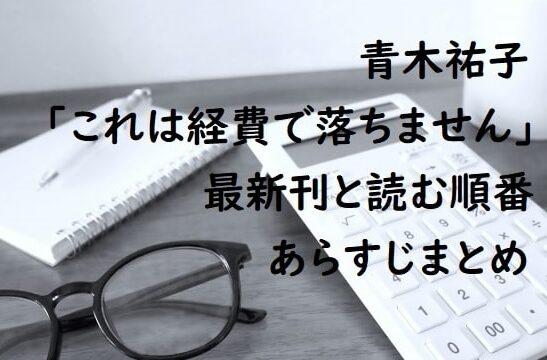 青木祐子「これは経費で落ちませんシリーズ」の最新刊と読む順番、あらすじまとめ