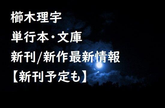 櫛木理宇の単行本・文庫の新刊/新作最新情報【新刊予定も】