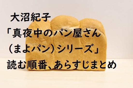 大沼紀子「真夜中のパン屋さん(まよパン)シリーズ」の読む順番、あらすじまとめ【完結】