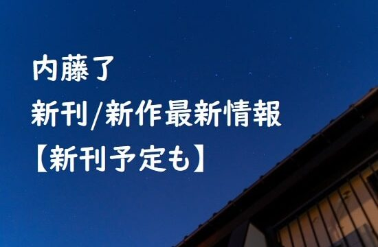 内藤了の新刊/新作最新情報【新刊予定も】