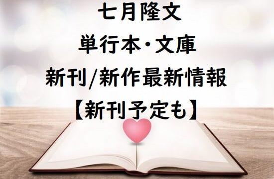 七月隆文の単行本・文庫の新刊/新作最新情報【新刊予定も】