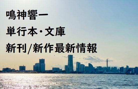 鳴神響一の単行本・文庫の新刊/新作最新情報【新刊予定も】