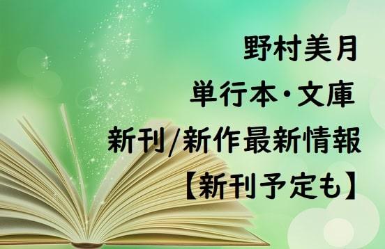 野村美月の単行本・文庫の新刊/新作最新情報【新刊予定も】