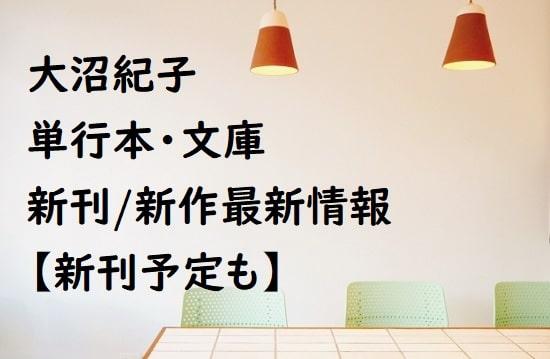 大沼紀子の単行本・文庫の新刊/新作最新情報【新刊予定も】