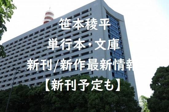 笹本稜平の単行本・文庫の新刊/新作最新情報【新刊予定も】