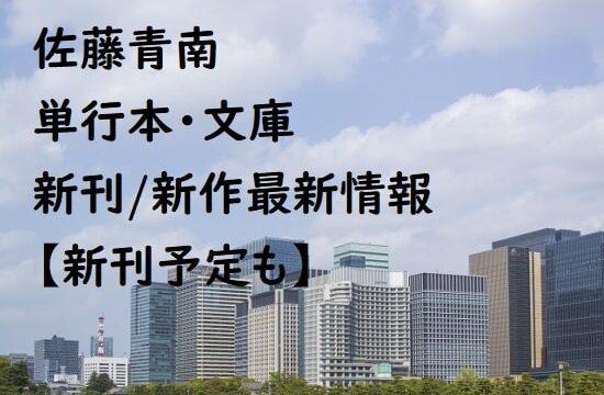 佐藤青南の単行本・文庫の新刊/新作最新情報【新刊予定も】