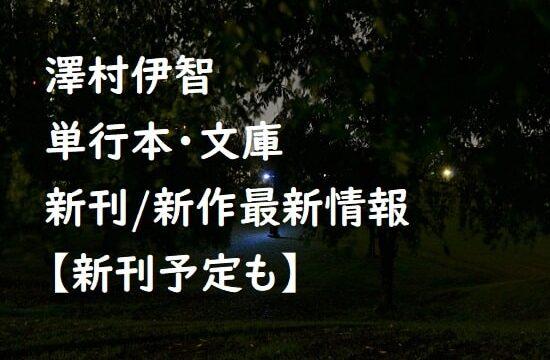 澤村伊智の単行本・文庫の新刊/新作最新情報【新刊予定も】