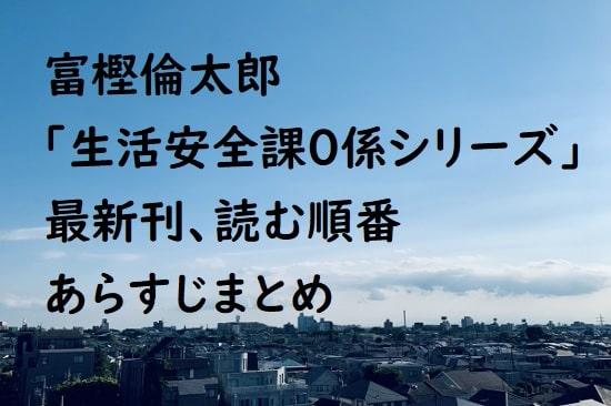 富樫倫太郎「生活安全課0係シリーズ」の最新刊、読む順番、あらすじまとめ