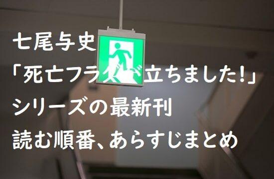七尾与史「死亡フラグが立ちました!」シリーズの最新刊、読む順番、あらすじまとめ