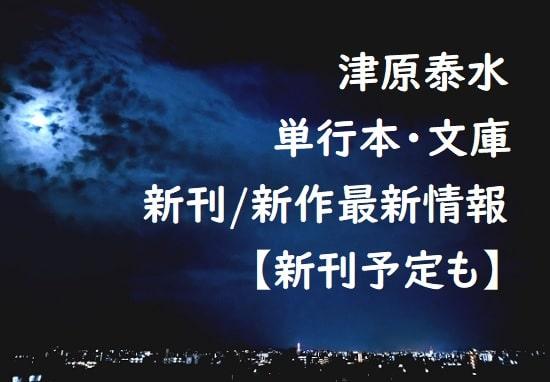 津原泰水の単行本・文庫の新刊/新作最新情報【新刊予定も】