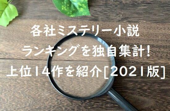 各社ミステリー小説ランキングを独自集計!上位14作を紹介[2021版]