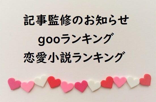 記事監修のお知らせ - gooランキングの恋愛小説ランキング
