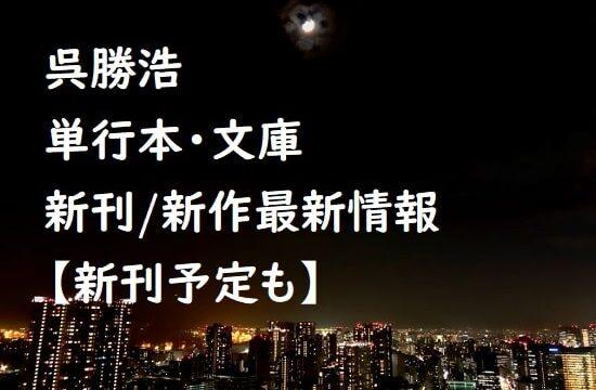 呉勝浩の単行本・文庫の新刊/新作最新情報【新刊予定も】