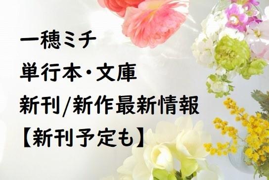 一穂ミチの単行本・文庫の新刊/新作最新情報【新刊予定も】