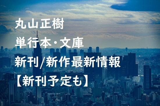 丸山正樹の単行本・文庫の新刊/新作最新情報【新刊予定も】