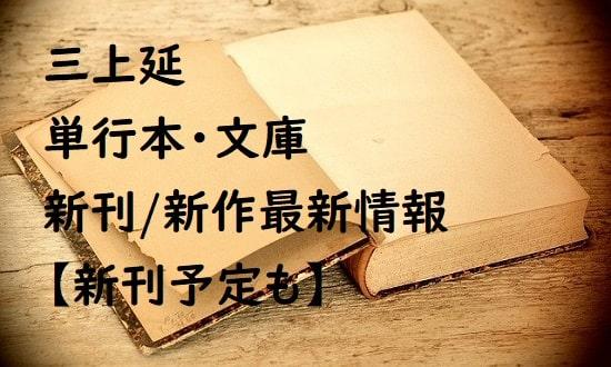 三上延の単行本・文庫の新刊/新作最新情報【新刊予定も】