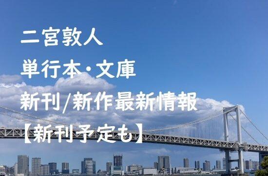 二宮敦人の単行本・文庫の新刊/新作最新情報【新刊予定も】