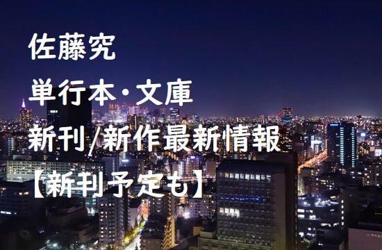 佐藤究の単行本・文庫の新刊/新作最新情報【新刊予定も】