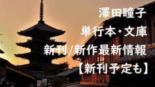 澤田瞳子の単行本・文庫の新刊/新作最新情報【新刊予定も】