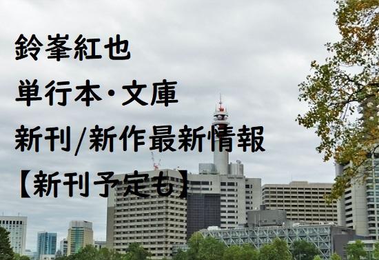 鈴峯紅也の単行本・文庫の新刊/新作最新情報【新刊予定も】