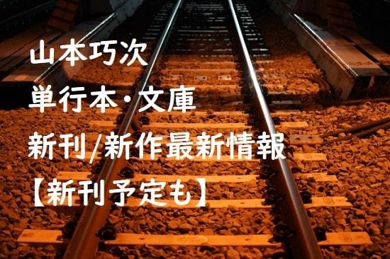 山本巧次の単行本・文庫の新刊/新作最新情報【新刊予定も】