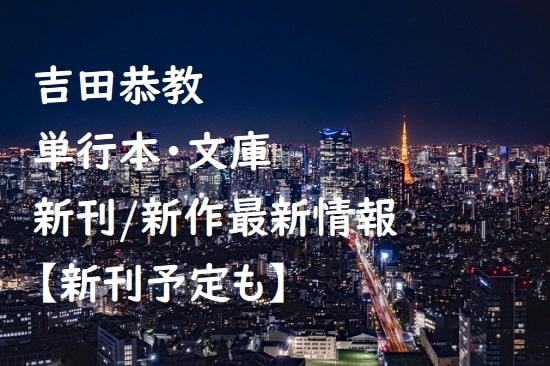 吉田恭教の単行本・文庫の新刊/新作最新情報【新刊予定も】